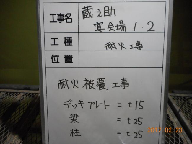 K宴会場耐火改修工事